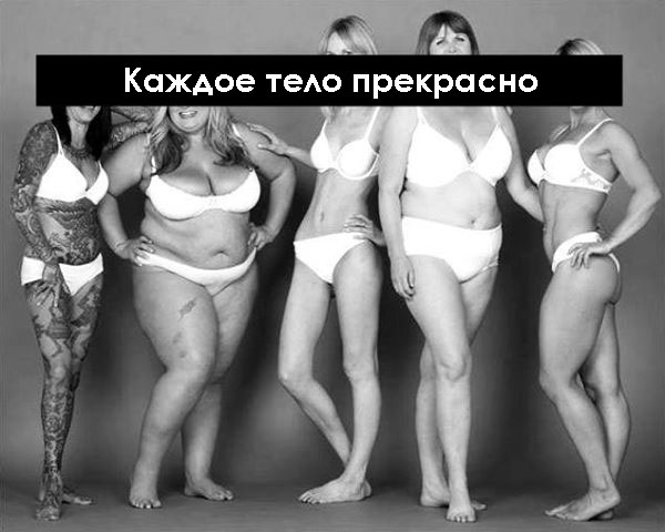 Тело---прекрасно