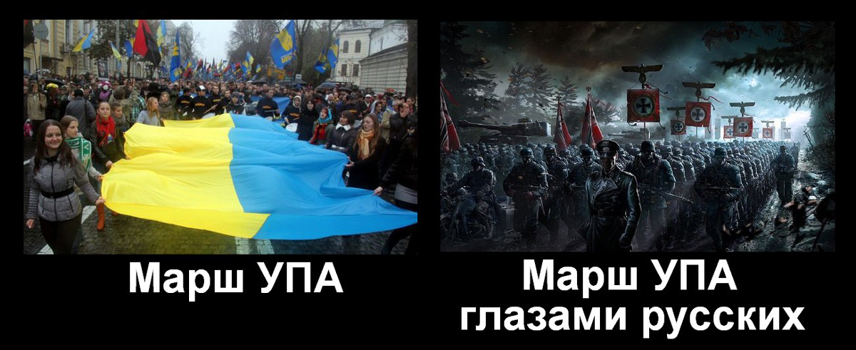 Марш-УПА