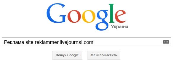 поиск информации команды поиск по сайту google