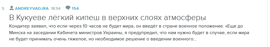 Кремлевское говно2