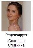 УБС Светлана