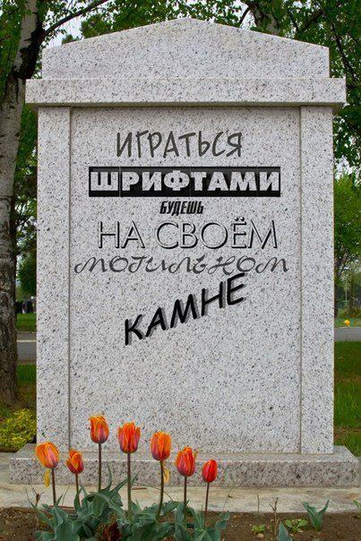 Играть со шрифтами на своем могильном камне будешь