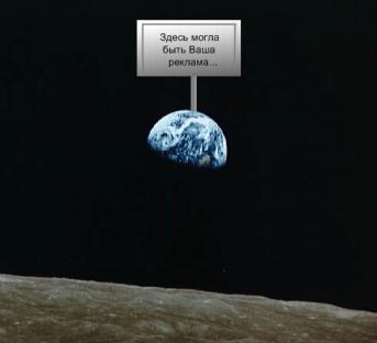 earth_advertising_3