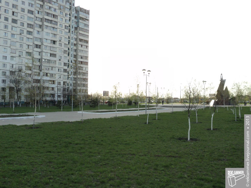 Парк_памяти_Чернобыля_01