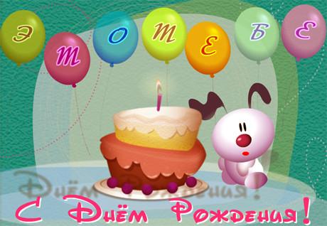Поздравления с днем рожденья флэш