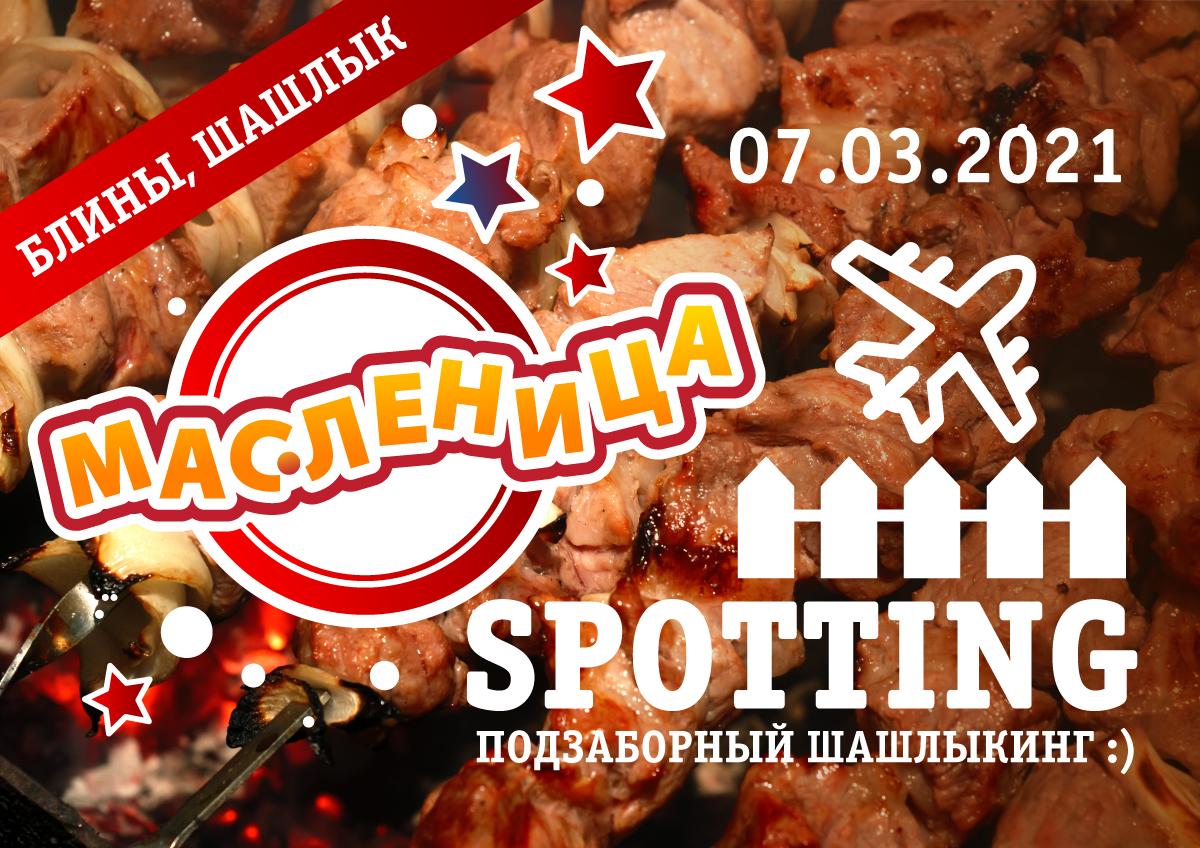 spotting_61_maslenitsa