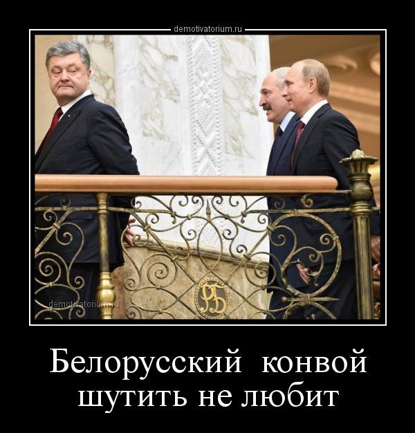 demotivatorium_ru_belorusskij__konvoj_shutit_ne_lubit