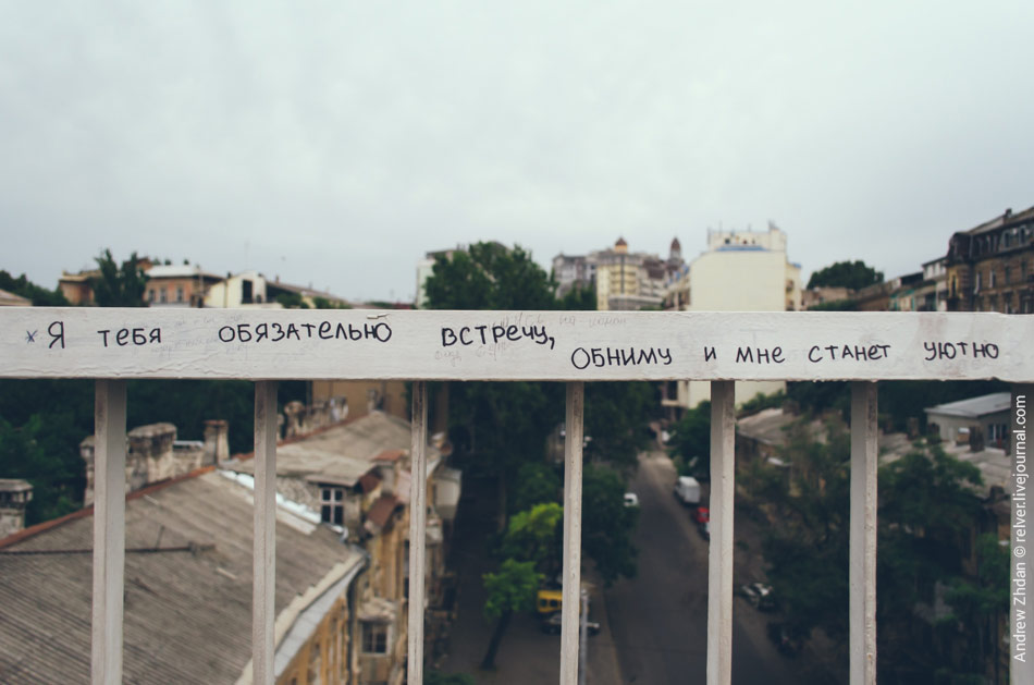 Одесса, мост, романтика