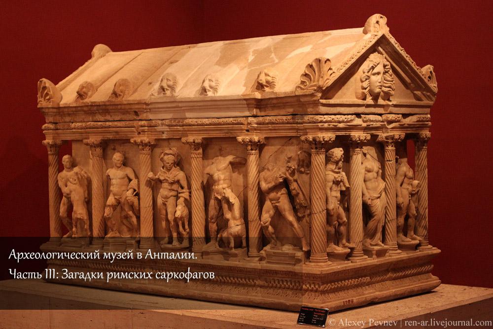 Загадки римских саркофагов в Анталии.