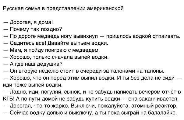 Американские Анекдоты Про Русских
