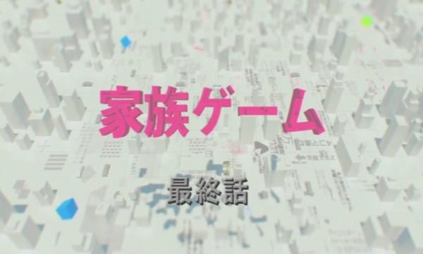Kazoku Game Final: renata_2pm