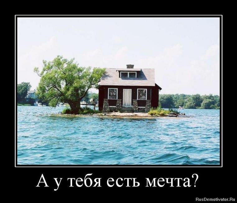 1298057366_883674_a-u-tebya-est-mechta