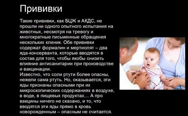 прививк