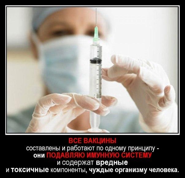 прививкии