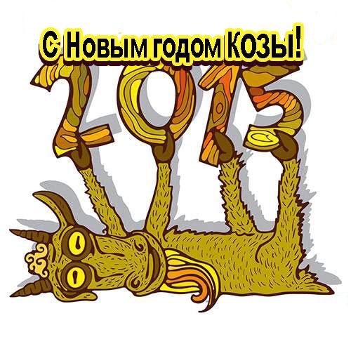 s-novym-godom-2015-7
