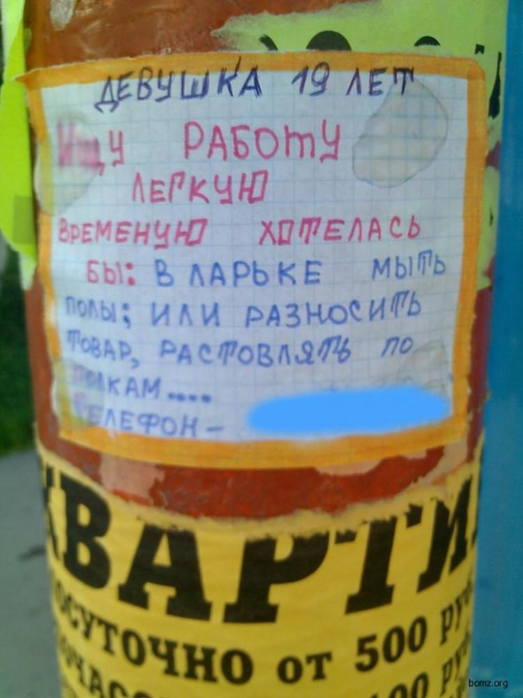 466103-2010.11.16-07.37.50-bomz.org-lol__prikol_ishu_legkuyu_rabotu