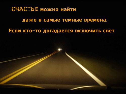 citaty-o-schastye-vklyuchi-svet