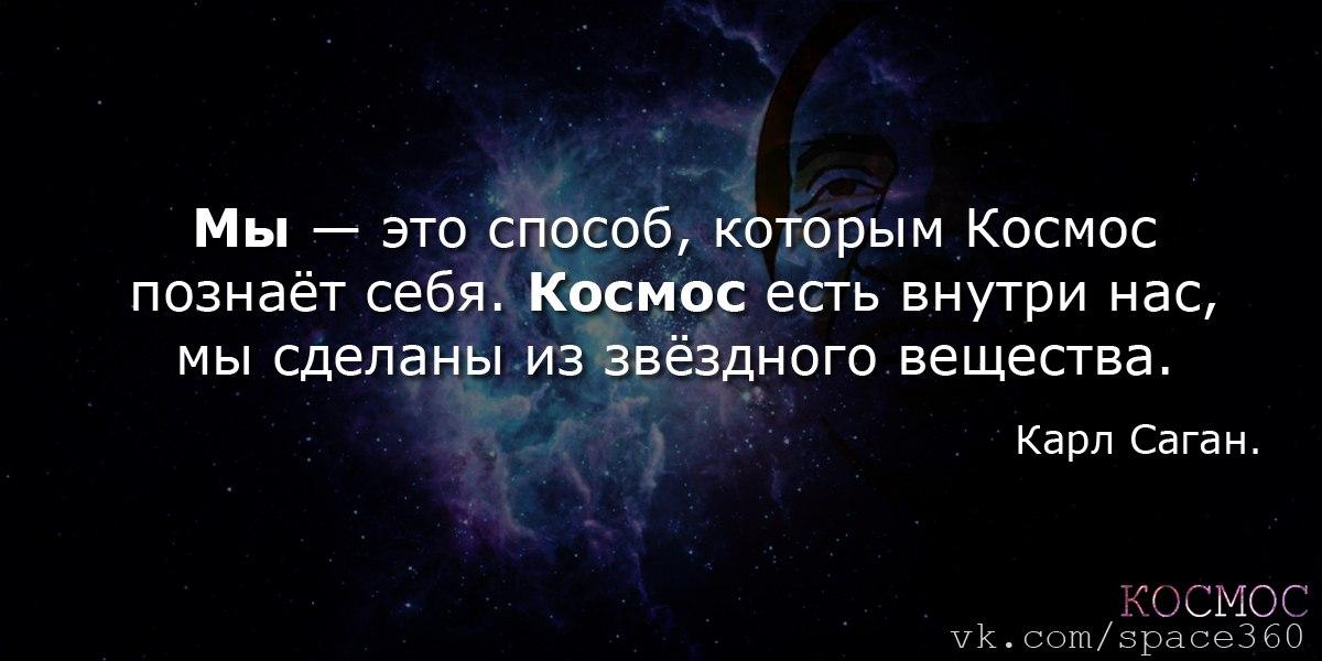 фото космоса с цитатами закапывания курганы