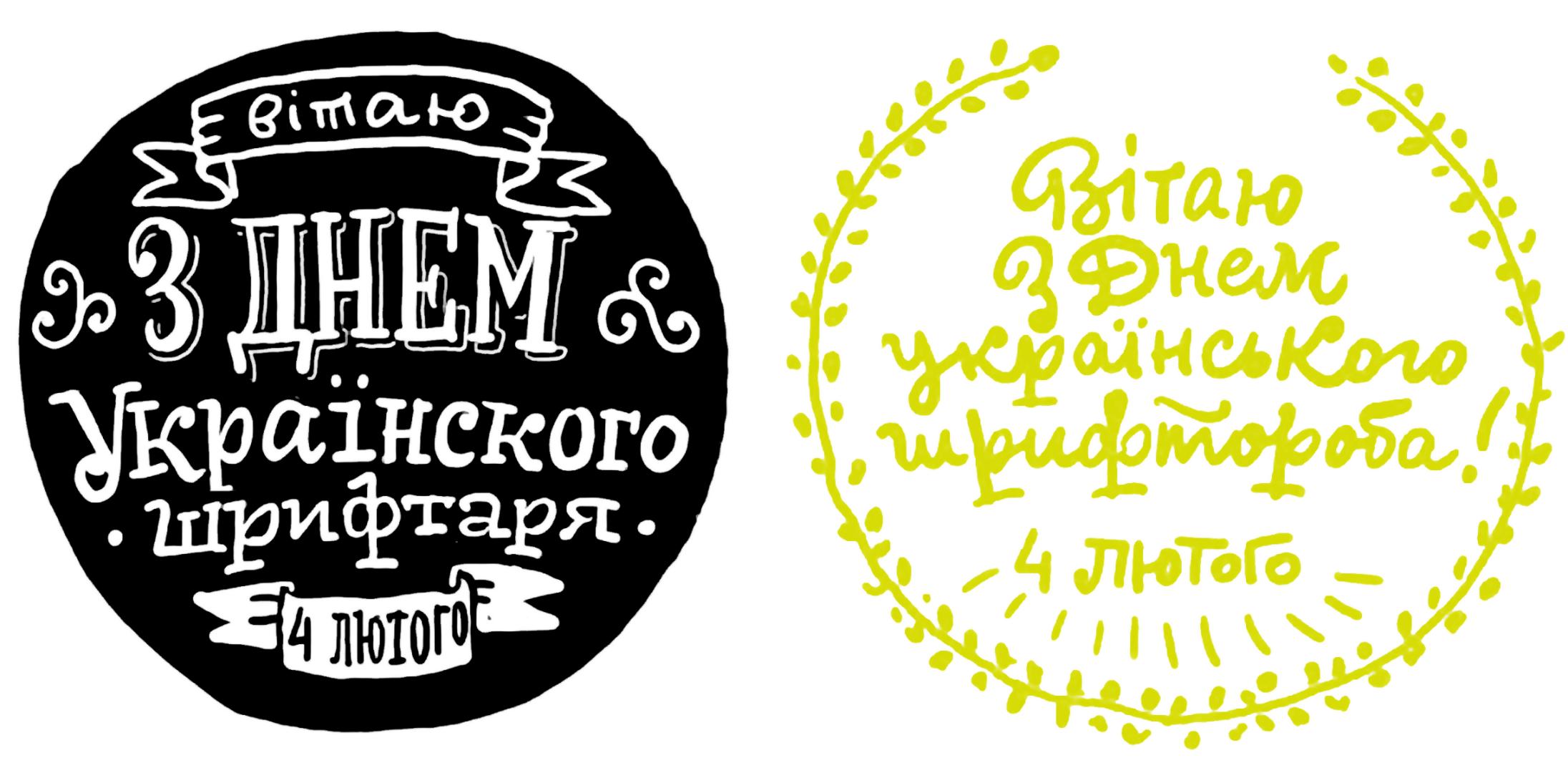 Літерація Кирила Ткачова (2013, 2015)