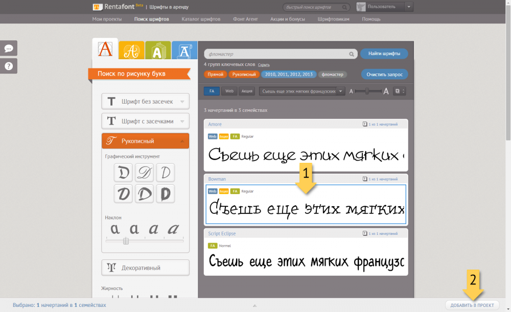 Rent-Fonts-with-Font-Agent1
