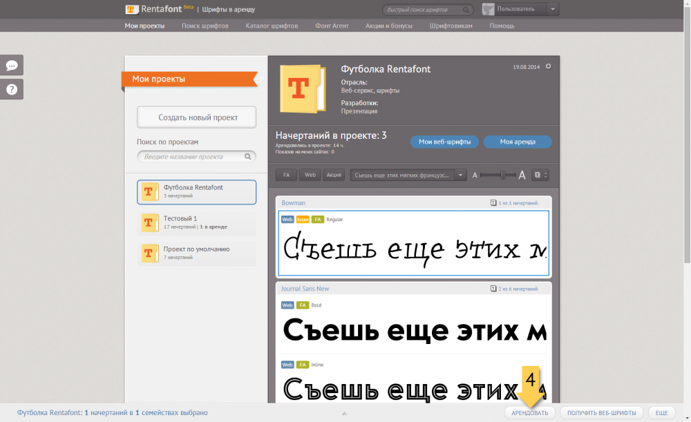 Rent-Fonts-with-Font-Agent3