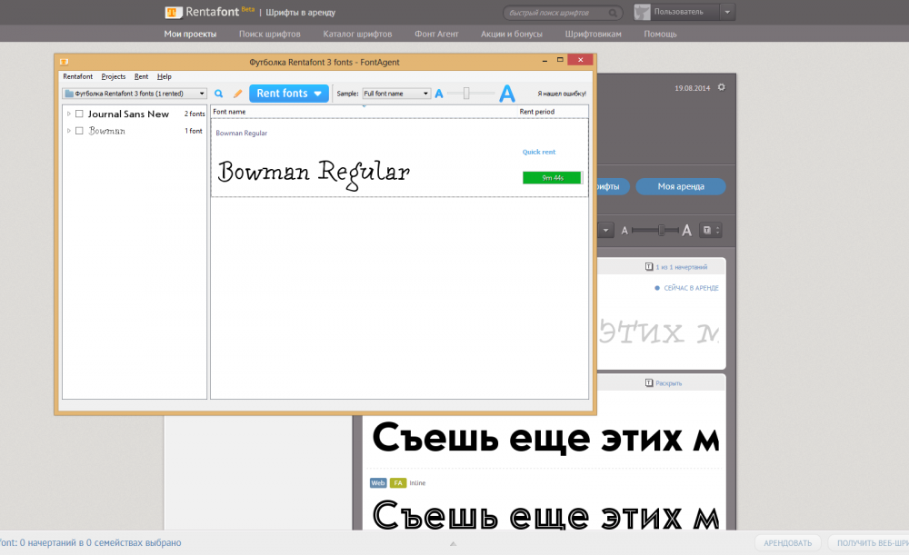 Rent-Fonts-with-Font-Agent5