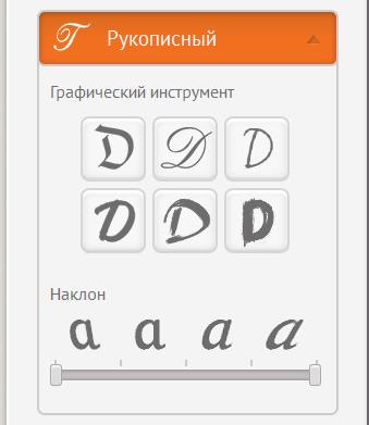 Рукописные-шрифты