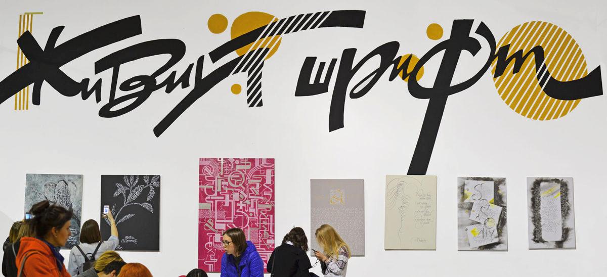 фото от https://www.calligraphy.com.ua