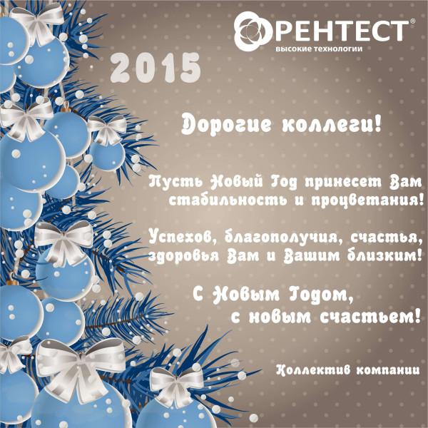 Открытка НГ 2015 РТ