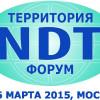 territory_ndt_logo_rus