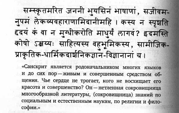 Учебник Санскрита Кочергиной