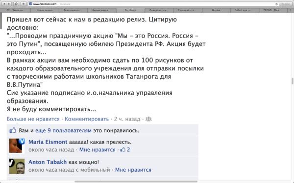 Снимок экрана 2012-10-03 в 14.29.50