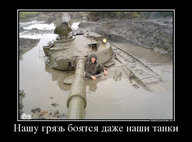 99442701_nashu-gryaz-boyatsya-dazhe-tanki