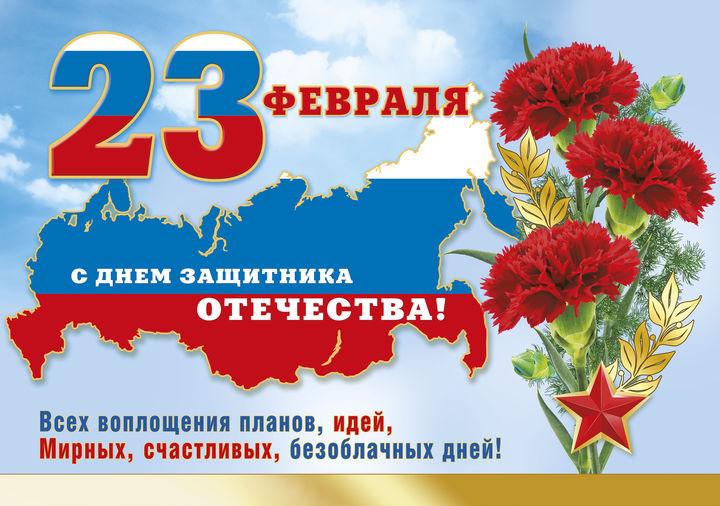Поздравляю с Днём Защитника Отечества!