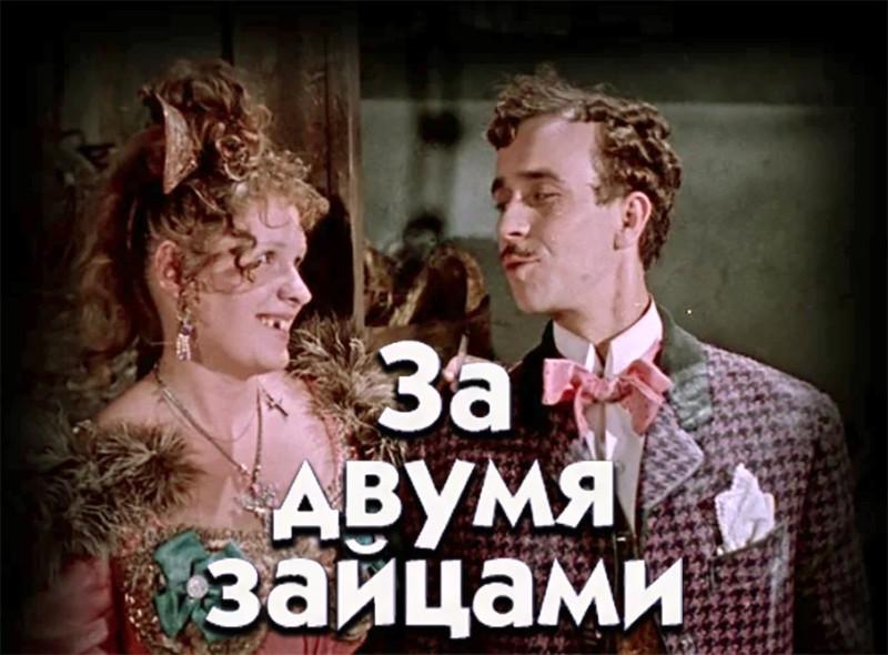 Легендарному фильму За двумя зайцами - 60 лет! Самые интересные моменты со
