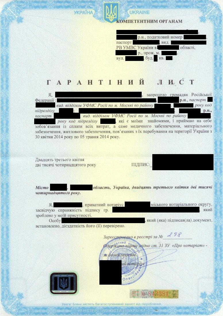 Сколько стоит сделать приглашение в украину россиянину