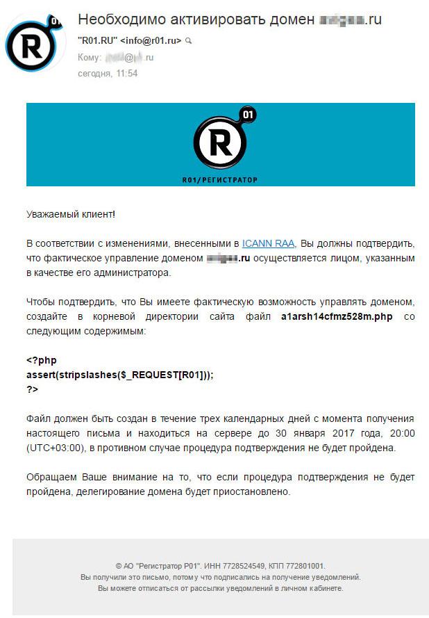 ПИСЬМО ОТ МОШЕННИКОВ, которые замаскировано под письмо от Регистратора R01!