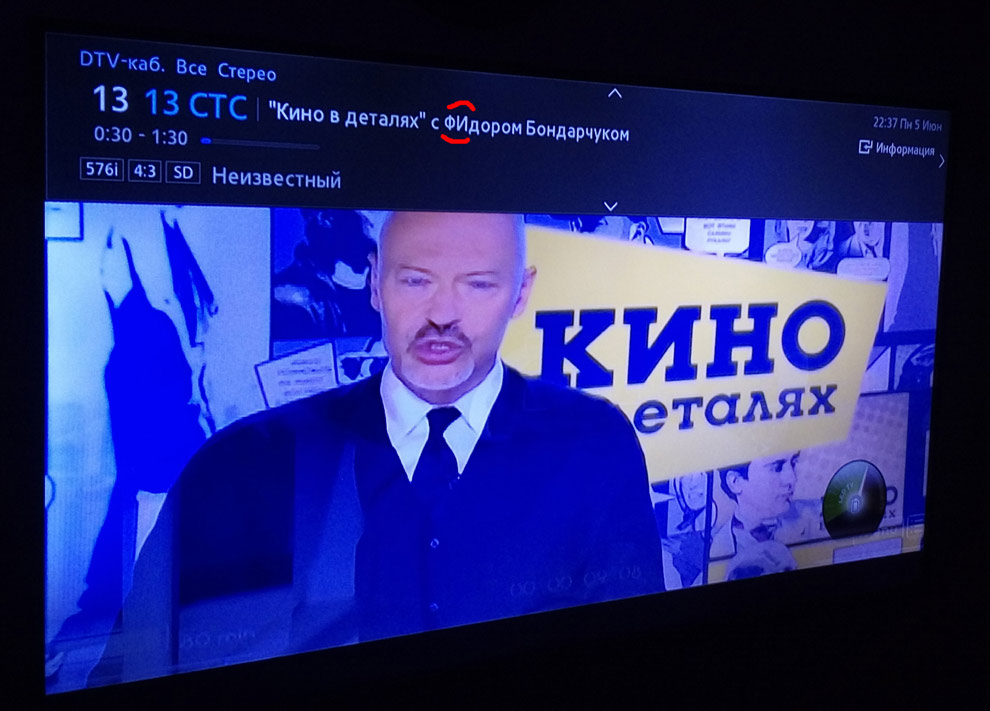кино-с-фидором