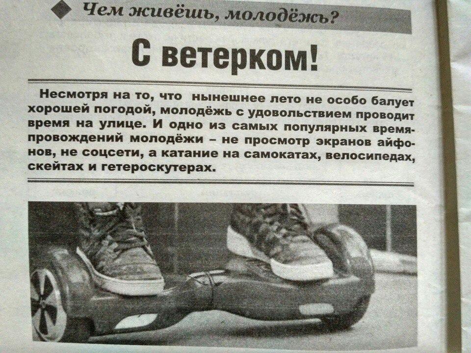 ГЕТЕРОСКУТЕРАХ