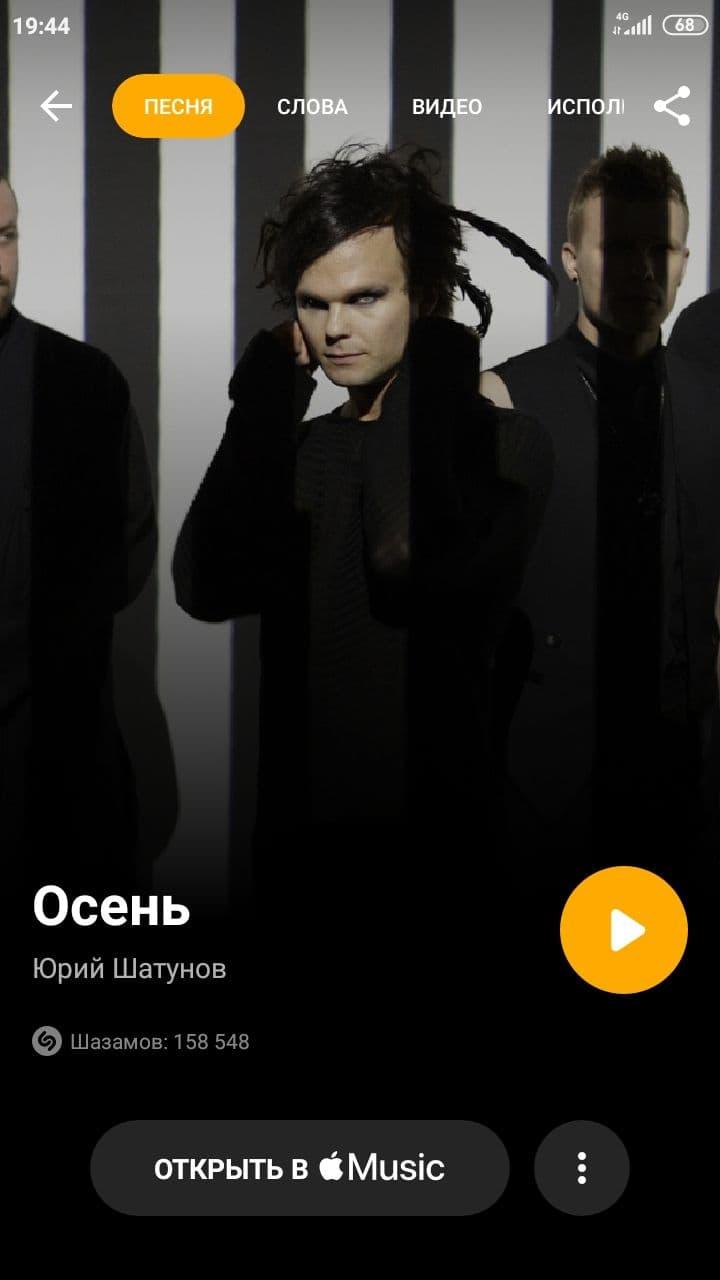 Shazam / The Rasmus / Юра Шатунов