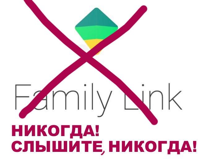 Family link гори в аду!