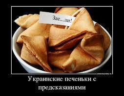 печеньки украинские