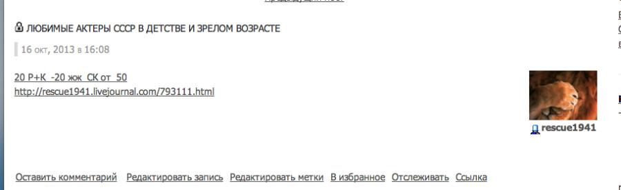 Репостером быть выгодно! - Любимые актеры СССР в детстве и зрелом возрасте 2013-10-16 16-09-33