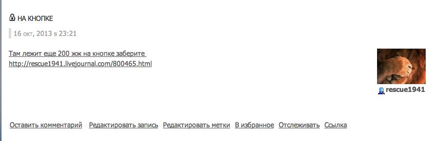 Репостером быть выгодно! - НА КНОПКЕ 2013-10-16 23-22-32
