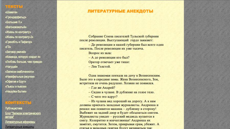 Литературные анекдоты 2013-09-11 20-19-06