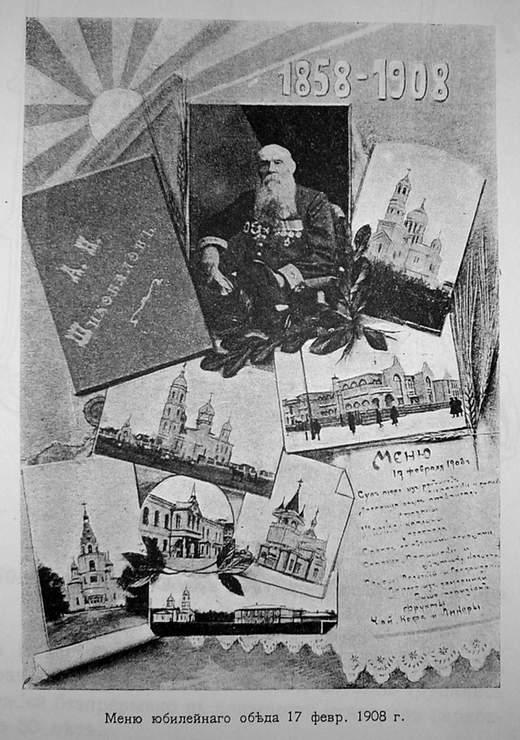 Шихобалов. Меню юбилейного обеда 17.02.1908.