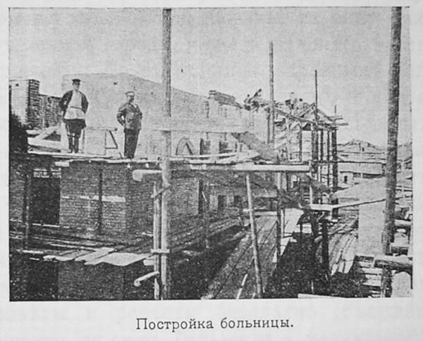Шихобалов Строительство больницы 1905 год_1