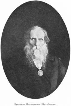 Емельян Николаевич Шихобалов