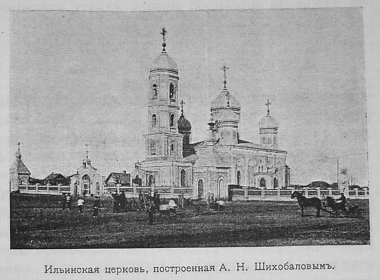 Ильинская церковь построенная А.Н. Шихобаловым