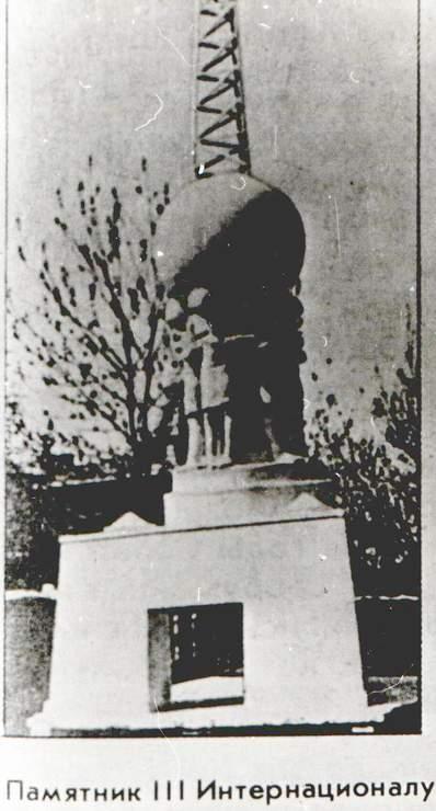 4.Памятник III Интернационалу. ~1920